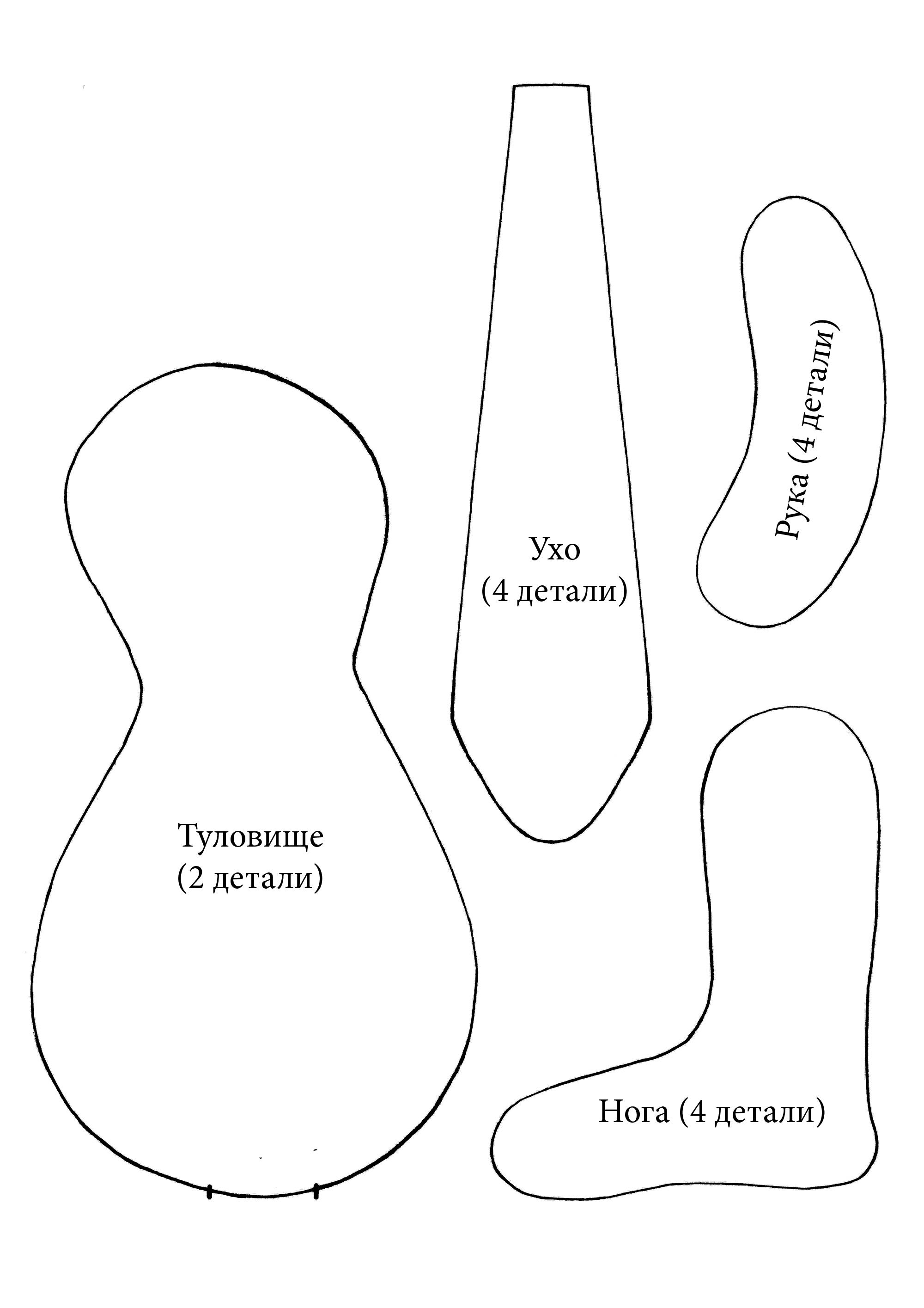 тильда зайка