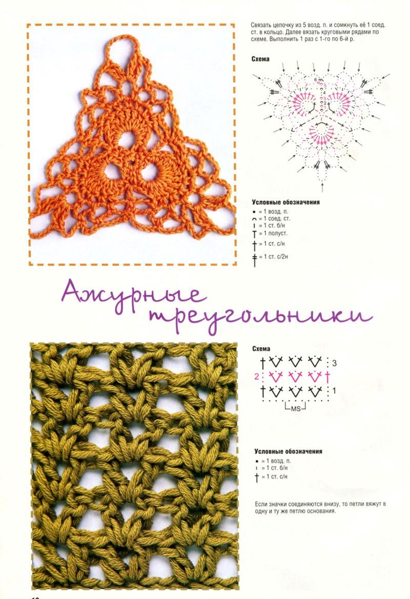 узоры крючком геометрия