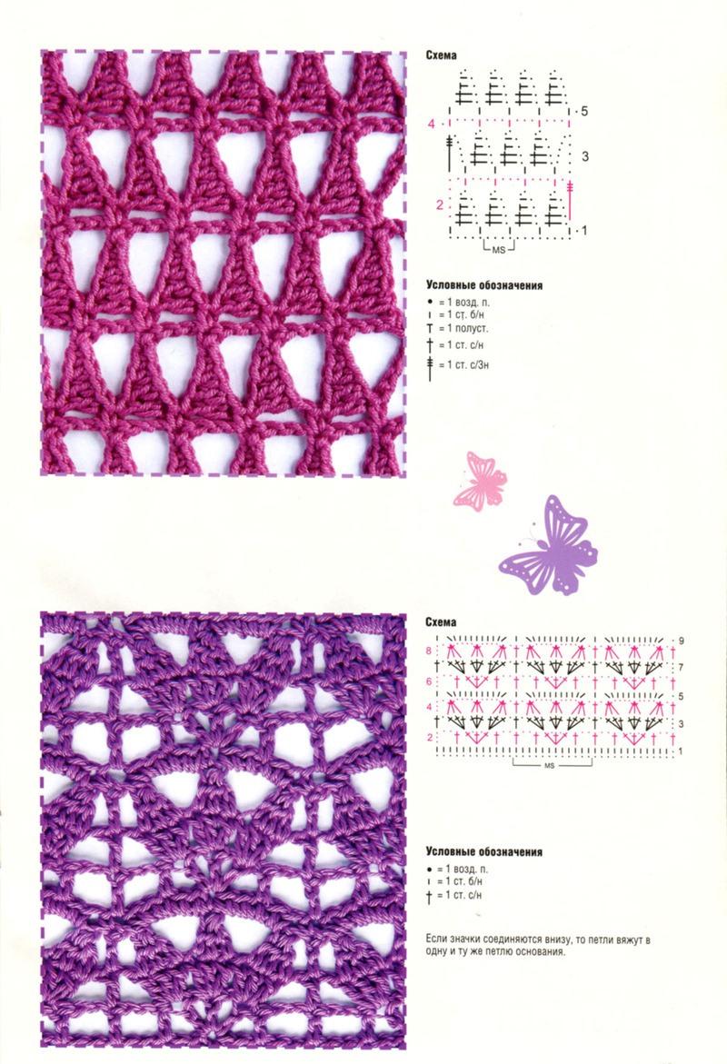 узоры крючком треугольники