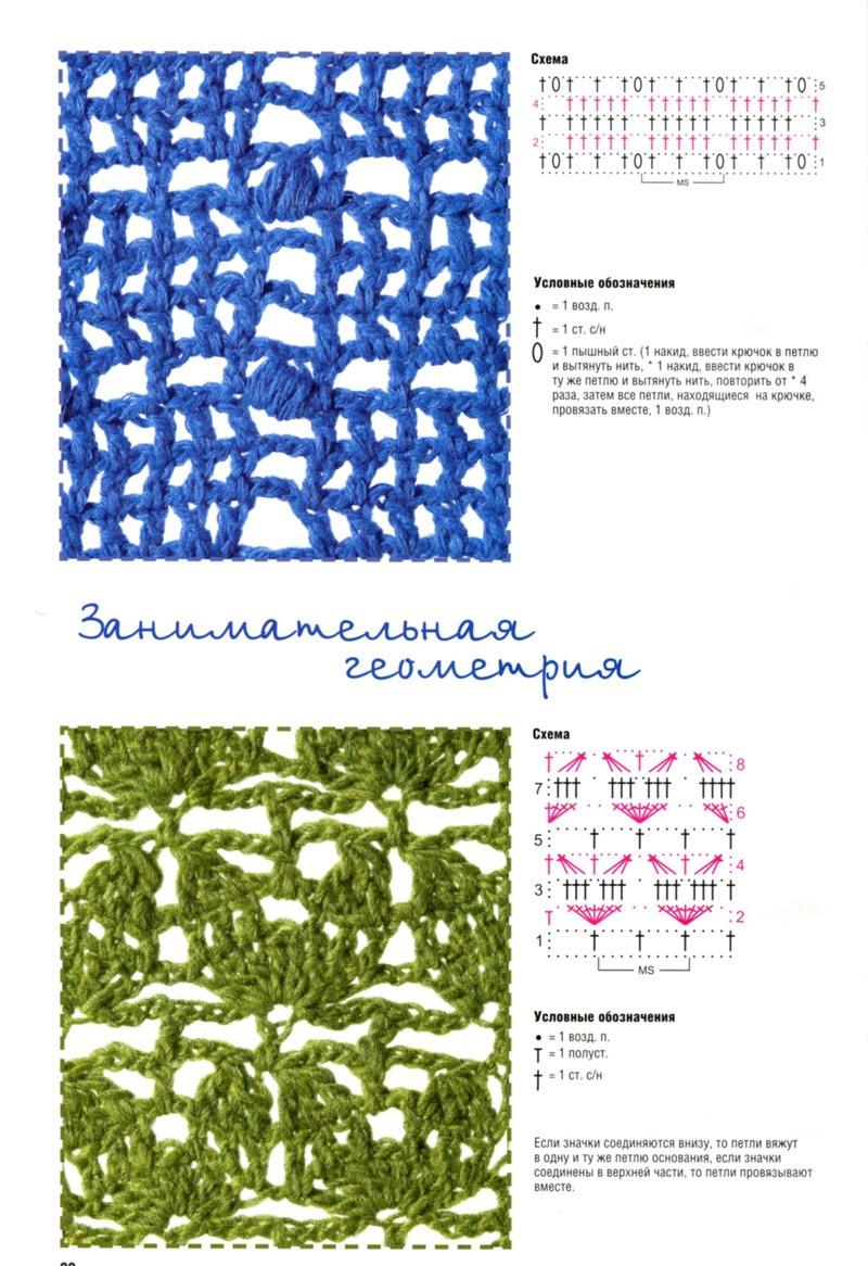 геометрические узоры крючком