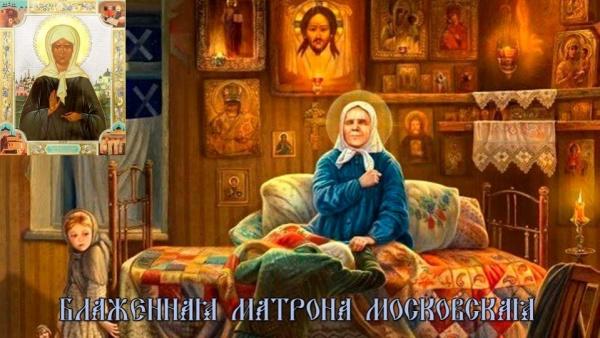 молитва матроне о беременности на русском языке