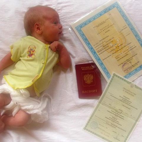 Как сделать новорожденным прописку 757