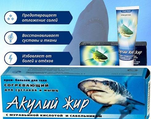 крем «Акулий жир»