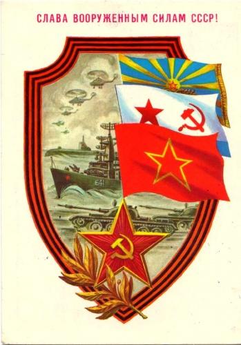 Солдат в армии открытки с